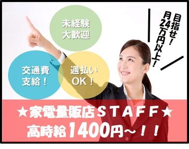 家電量販店の時計販売/上野のバイトメイン写真