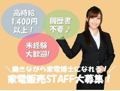 家電量販店スタッフ/有楽町
