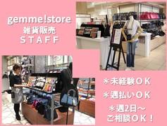 スワロフスキー雑貨「gemme!store」販売STAFF/銀座EXIT MELSA
