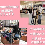 gemme!store/川口エリア