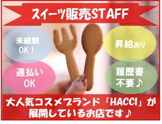 『HACCI』スイーツ販売STAFF/銀座三越