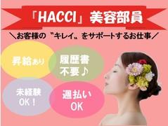 『HACCI』コスメ販売STAFF/銀座エリア