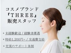 『THREE』コスメ販売STAFF/渋谷ヒカリエ