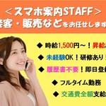 スマホ販売STAFF/成城エリア