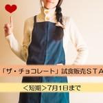 「明治ザ・チョコレート」試食販売スタッフ/成田空港
