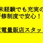 家電量販店・販売スタッフ/志村坂上