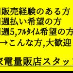 家電量販店・販売スタッフ/立川