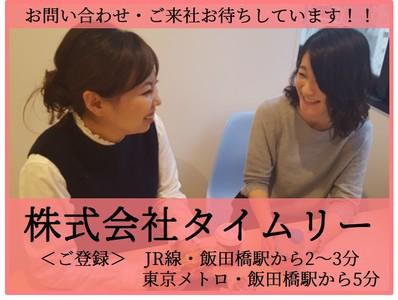埼玉 石岡のバイト写真2