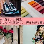 アパレル・コスメ・雑貨販売スタッフ/柏エリア