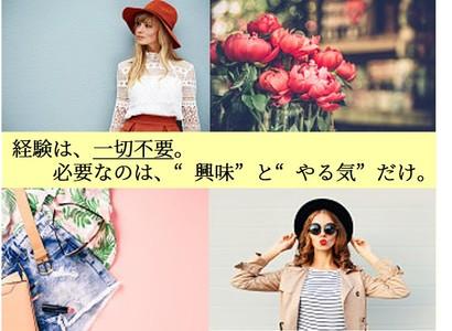 アパレル・コスメ・雑貨販売スタッフ/大宮エリアのバイト写真2