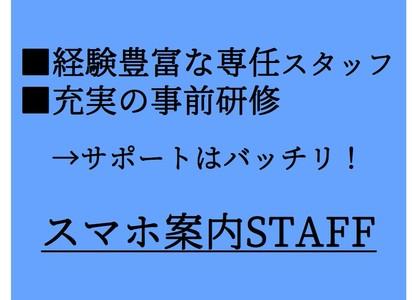 家電量販店/スマホ案内スタッフ 渋谷エリアのバイト写真2