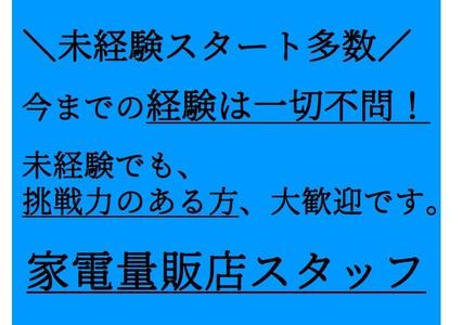 家電量販店/スマホ案内スタッフ 渋谷エリアのバイトメイン写真