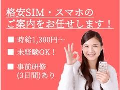 格安SIM・スマホ案内スタッフ/雀宮エリア