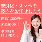 格安SIM・スマホ案内スタッフ/鶴瀬エリア
