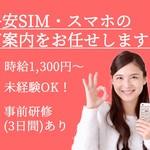 格安SIM・スマホ案内スタッフ/平塚エリア