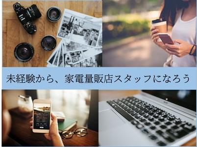 家電量販店スタッフ/本八幡のバイトメイン写真