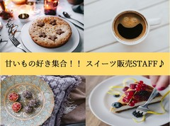 HACCIスイーツ販売/銀座エリア