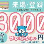 日研トータルソーシング株式会社 本社(22213)