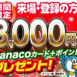 日研トータルソーシング株式会社 本社(36201)