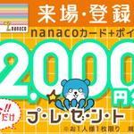 日研トータルソーシング株式会社 本社(28201)