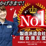 日研トータルソーシング株式会社 本社(14131)