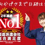 日研トータルソーシング株式会社 本社(30201)