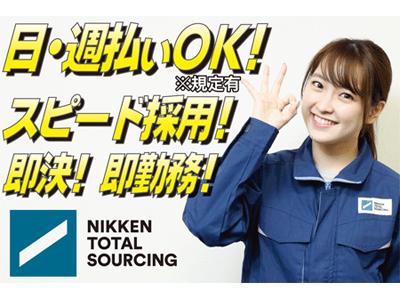 日研トータルソーシング株式会社 本社(45201)のバイトメイン写真
