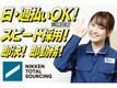 【日研トータルソーシング株式会社 本社(45201)】のバイトメイン写真
