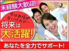 (株)axxe 販売・飲食・アパレル・アミューズメント(坂戸市エリア)