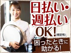 ゼロン東日本<飲食業/牛久市エリア>