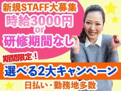 株式会社スタッフバンク(お仕事番号.5)のバイトメイン写真