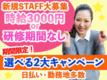 【株式会社スタッフバンク(お仕事番号.2)】のバイトメイン写真