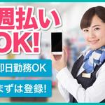 株式会社ウィ・キャン(船橋市エリア)