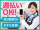 株式会社ウィ・キャン(横浜市神奈川区エリア)のバイトメイン写真