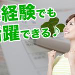株式会社グロップ/お仕事No.BR0019