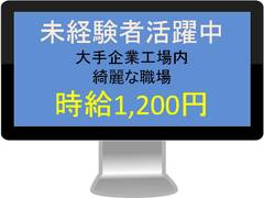 株式会社グロップ/お仕事No.BR0052