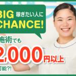 ラフィネゆめタウン下松店のお仕事(br0430)