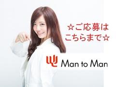 Man to Man株式会社(みよし市エリア)