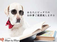 Man to Man株式会社(名古屋市中川区エリア)