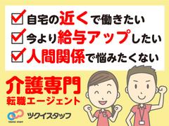 東京都立川市の訪問介護のお仕事(正社員)…No.1635