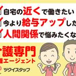 茨城県取手市の特別養護老人ホームのお仕事…お仕事No.22701