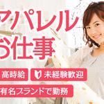 13111_1_1 パーソルテンプスタッフ株式会社(大田区エリア)