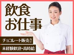 26106_2_2 パーソルテンプスタッフ株式会社(京都市下京区エリア)