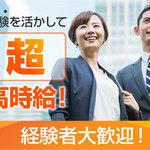 株式会社バックスグループ札幌支店(札幌市白石区エリア)長期のラウンダー