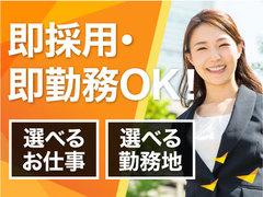 株式会社バックスグループ新潟支店(三条市エリア)長期のイベント軽作業
