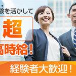 株式会社バックスグループ沖縄支店…案件No.6610791906071