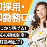 株式会社バックスグループ立川支店…案件No.4210191809045