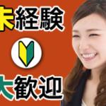 株式会社バックスグループ福岡支店…案件No.6410391807169