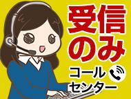 株式会社バックスグループ札幌支店…案件No.3110691807015