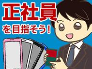 株式会社バックスグループ札幌支店…案件No.3110191709050